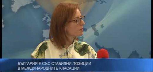 България е със стабилни позиции в международните класации