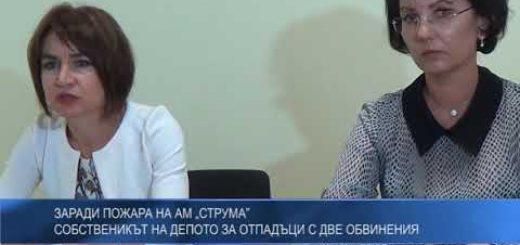 """Заради пожара на АМ """"Струма"""" собственикът на депото за отпадъци с две обвинения"""