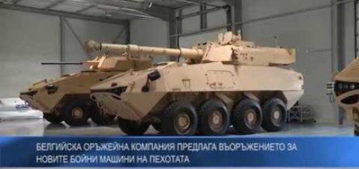 Белгийска оръжейна компания предлага въоръжението за новите бойни машини на пехотата