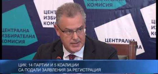 ЦИК: 14 партии и 5 коалиции са подали заявления за регистрация