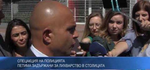 Спецакция на полицията: Петима задържани за лихварство в столицата