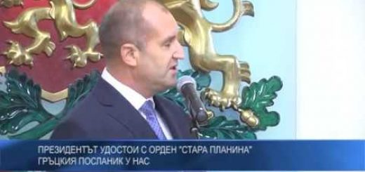 """Президентът удостои с орден """"Стара планина"""" гръцкия посланик у нас"""