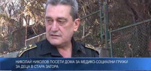 Николай Николов посети Дома за медико-социални грижи за деца в Стара Загора