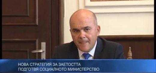 Нова стратегия за заетостта подготвя социалното министерство