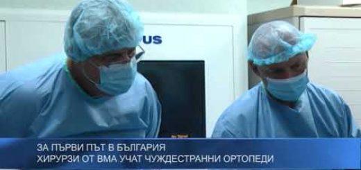 За първи път в България – хирурзи от ВМА учат чуждестранни ортопеди