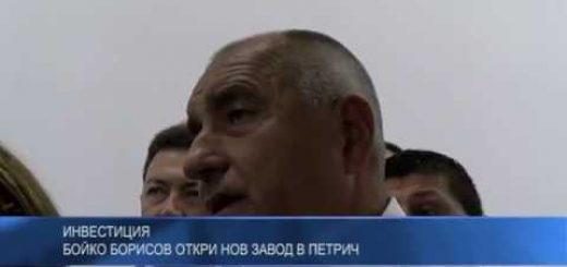 Инвестиция: Бойко Борисов откри нов завод в Петрич