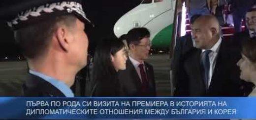 Първа по рода си визита на премиера в историята на дипломатическите отношения между България и Корея