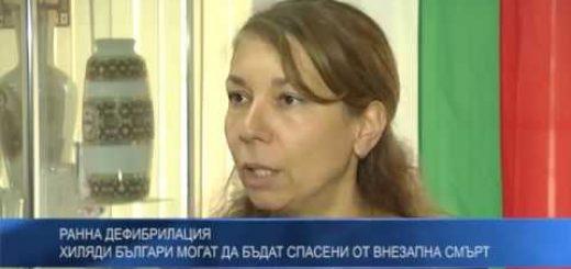 Ранна дефибрилация – хиляди българи могат да бъдат спасени от внезапна смърт