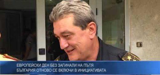 Европейски ден без загинали на пътя – България отново се включи в инициативата