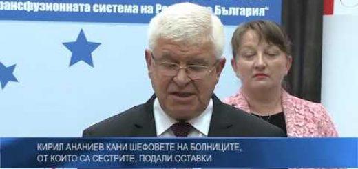 Кирил Ананиев кани шефовете на болниците, от които са сестрите, подали оставки