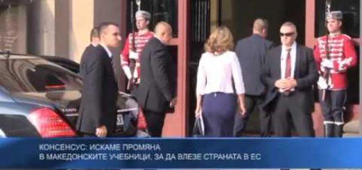 Консенсус: Искаме промяна в македонските учебници, за да влезе страната в ЕС