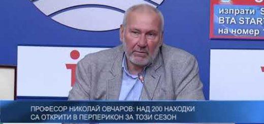 Професор Николай Овчаров: Над 200 находки са открити в Перперикон за този сезон