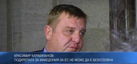 Красимир Каракачанов: Подкрепата за Македония за ЕС не може да е безусловна