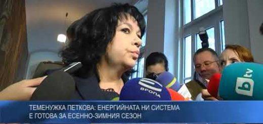 Теменужка Петкова: Енергийната ни система е готова за есенно-зимния сезон