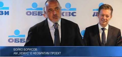 "Бойко Борисов: АМ ""Хемус"" е необратим проект"