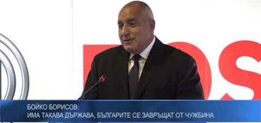Бойко Борисов: Има такава държава, българите се завръщат от чужбина
