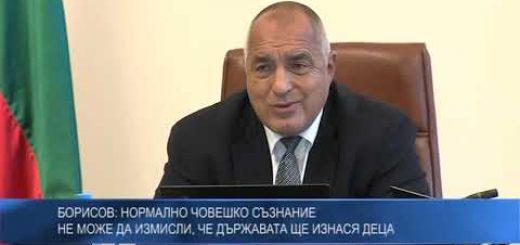 Борисов: Нормално човешко съзнание не може да измисли, че държавата ще изнася деца