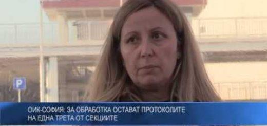 ОИК-София: За обработка остават протоколите на една трета от секциите