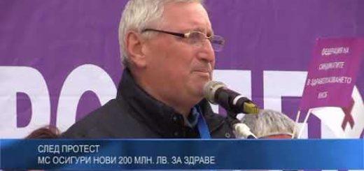 След протест МС осигури нови 200 млн. лв. за здраве