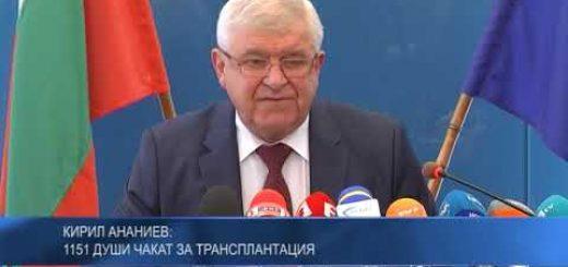 Кирил Ананиев : 1151 души чакат за трансплантация