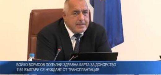 Бойко Борисов попълни здравна карта за донорство – 1151 българи се нуждаят от трансплантация