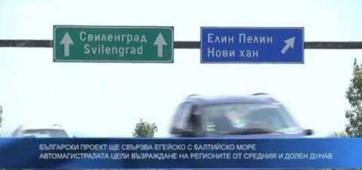 Български проект ще свързва Егейско с Балтийско море – автомагистралата цели възраждане на регионите от средния и долен Дунав