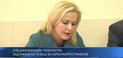 Специализираната прокуратура: Задържани са 16 лица за наркоразпространение