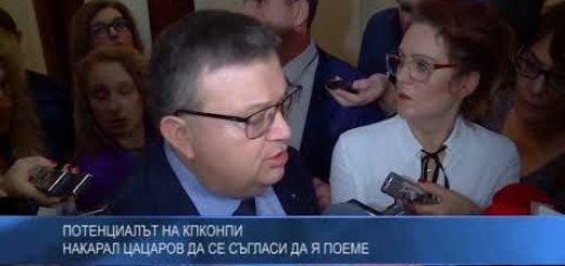 Потенциалът на КПКОНПИ накарал Цацаров да се съгласи да я поеме
