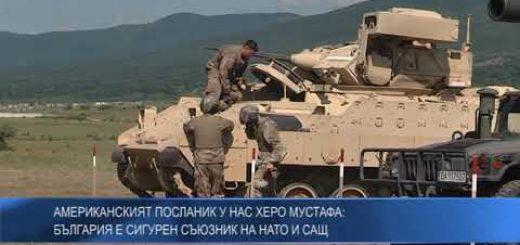 Американският посланик у нас Херо Мустафа: България е сигурен съюзник на НАТО и САЩ