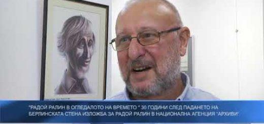 """30 години след падането на Берлинската стена – изложба за Радой Ралин в Национална агенция """"Архиви"""""""