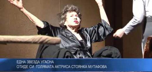 Една звезда угасна – отиде си голямата актриса Стоянка Мутафовa