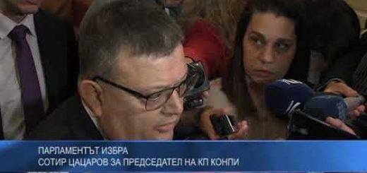 Парламентът избра Сотир Цацаров за председател на КПКОНПИ