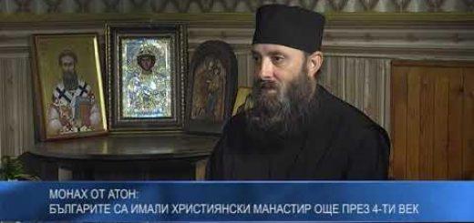 Монах от Атон: Българите са имали християнски манастир oще през 4-ти век