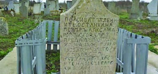Паметникът на 13-те войници от 16 п. в гробището на с