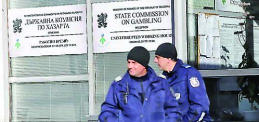 комисия хазарта