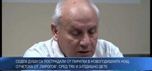 """Седем души са пострадали от пиратки в новогодишата нощ, отчетоха от """"Пирогов"""". Сред тях и 3-годишно дете"""