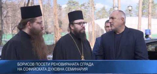 Борисов посети реновираната сграда на Софийската духовна семинария