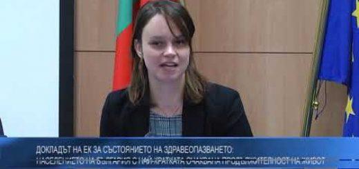 Докладът на ЕК за състоянието на здравеопазването: Населението на България с най-кратката очаквана продължителност на живот