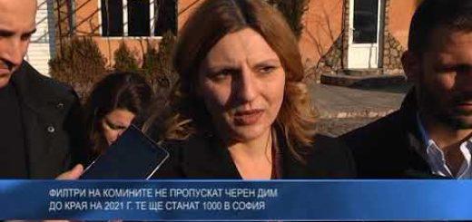 Филтри на комините не пропускат черен дим – до края на 2021 г. те ще станат 1000 в София