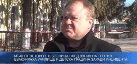 Мъж от Ветово е в болница след взрив на тротил – евакуираха училище и детска градина заради инцидента