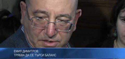 Емил Димитров: Трябва да се търси баланс