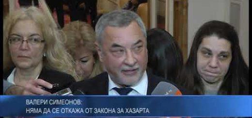 Валери Симеонов: Няма да се откажа от Закона за хазарта
