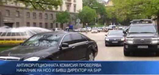 Антикорупционната комисия проверява началник на НСО и бивш директор на БНР