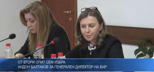 От втори опит СЕМ избра Андон Балтаков за генерален директор на БНР