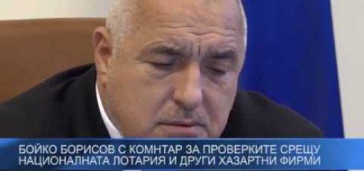 Борисов с коментар за проверките срещу Националната лотария и други хазартни фирми