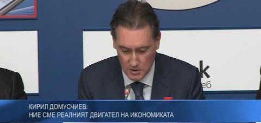 Кирил Домусчиев: Ние сме реалният двигател на икономиката