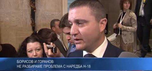 Борисов и Горанов: Не разбираме проблема с наредба Н-18