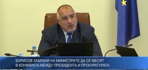 Борисов забрани на министрите да се месят в конфликта между президента и прокуратурата