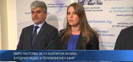 ВМРО настоява за 1/3 българска музика в родния радио и телевизионен ефир