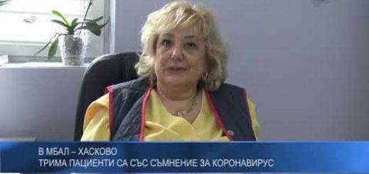 Трима пациенти са със съмнение за коронавирус в МБАЛ – Хасково
